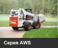 Минипогрузчики Bobcat с комбинированной системой поворота - серия AWS