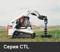 Мини погрузчики Bobcat на гусеничном ходу - серия CTL