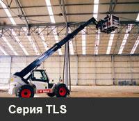 Минипогрузчики Bobcat с телескопической стрелой - серия ТLS